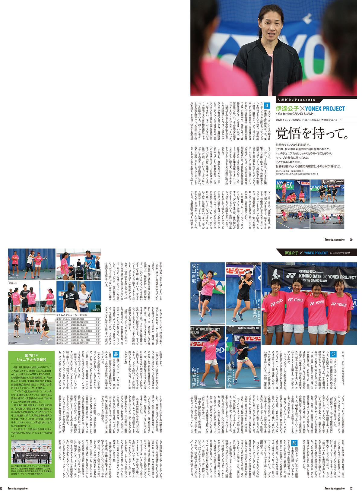 テニスマガジン2020年9月号掲載