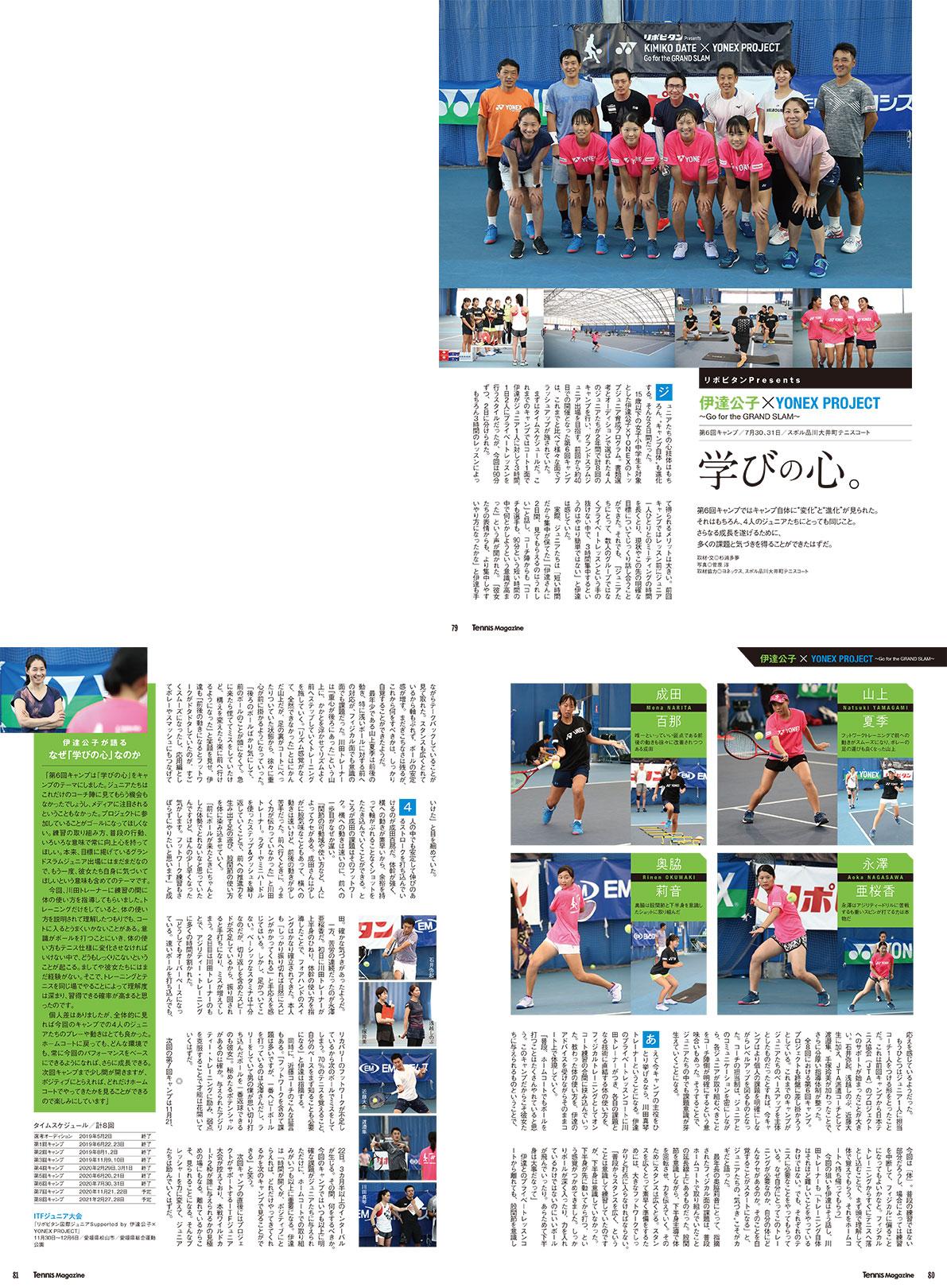 テニスマガジン2020年10月号掲載