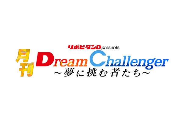 ABEMA 月刊Dream Challenger~夢に挑む者たち~
