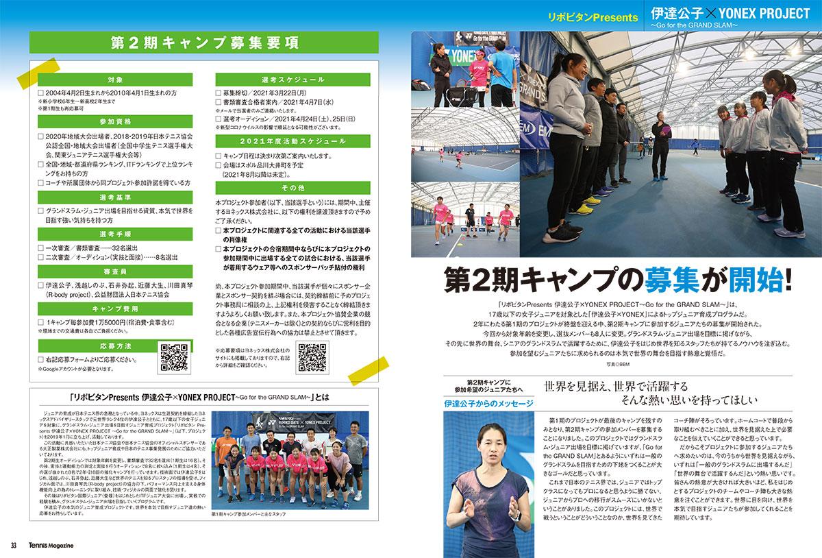 テニスマガジン2021年4月号掲載